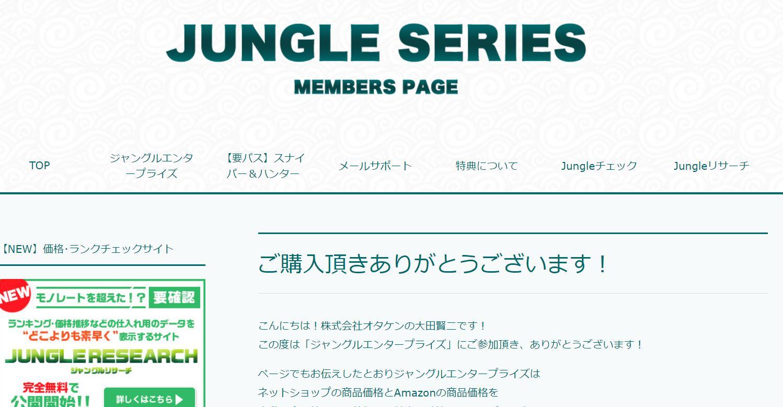 ジャングルエンタープライズ購入者ページ