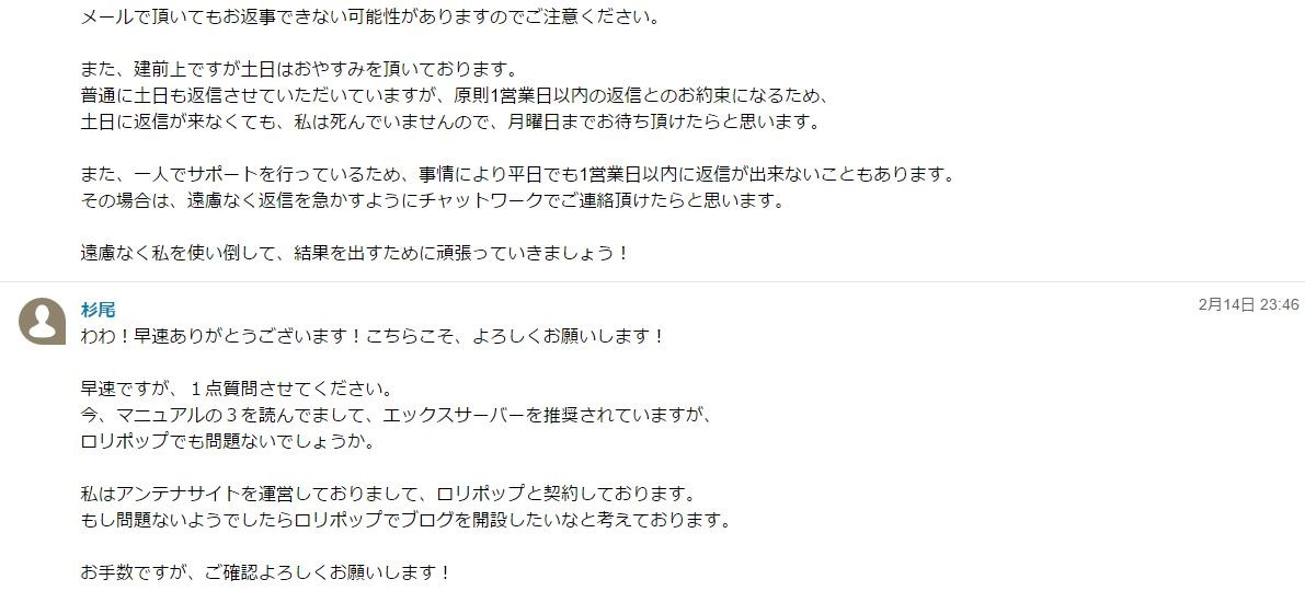 PPCアフィリエイトコンサルの生徒杉尾さんが13日で初報酬獲得!